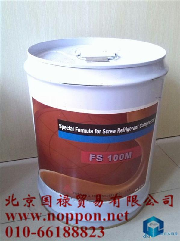 FS100复盛冷冻油