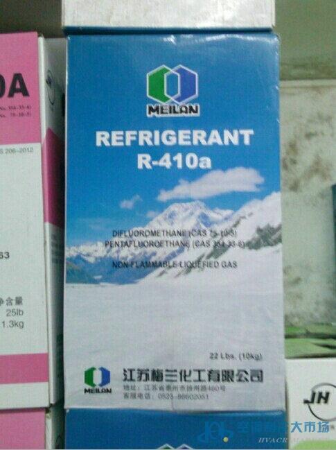 江苏梅兰雪种R410a制冷剂10kg环保冷