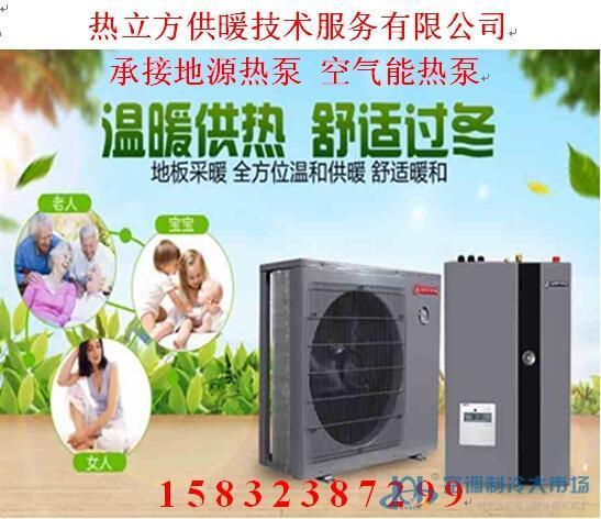 热立方供暖技术服务有限公司承接空气能热泵