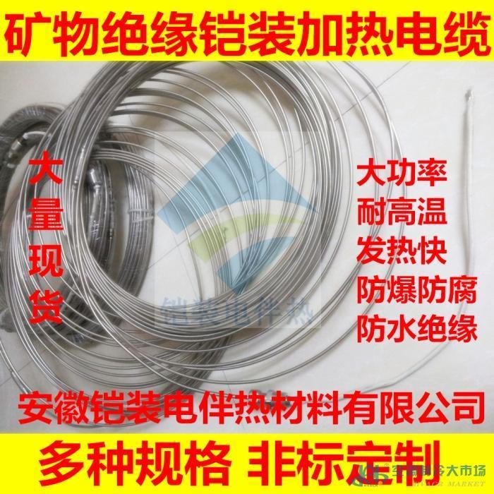 安徽铠装MI加热电缆,矿物绝缘电伴热带