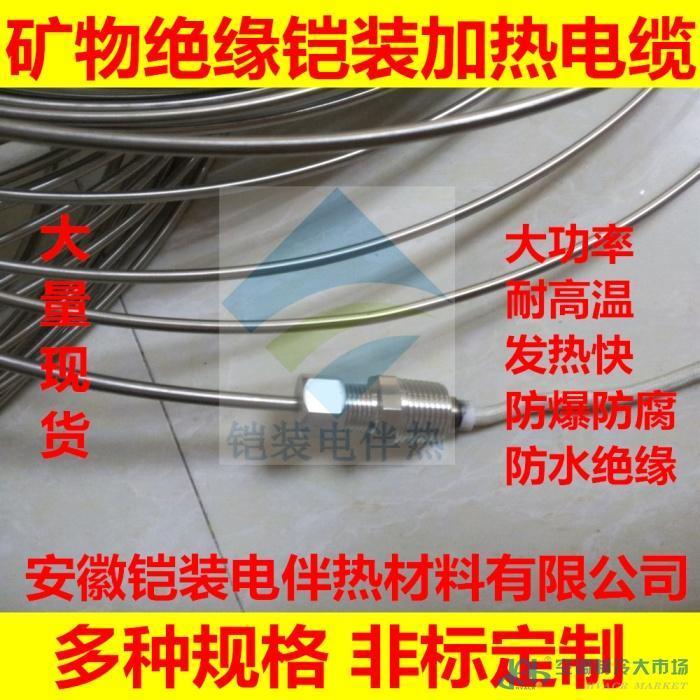 安徽铠装MI伴热电缆,高温防爆电加热丝