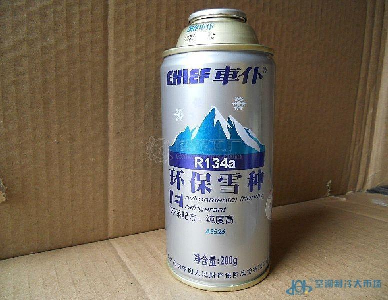 汽车空调配件 大熊猫134a冷媒 氟利昂