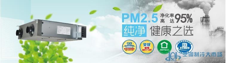 郴州地区松下pm2.5全热交换器