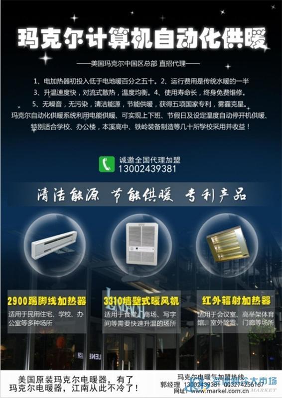 电采暖设备销售及工程安装