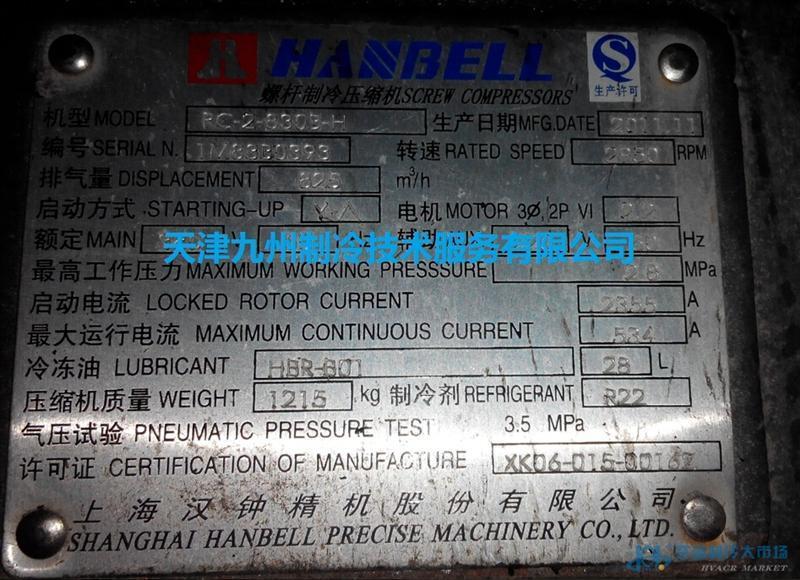 保定汉钟RC-2-830B螺杆式压缩机电机维修