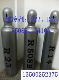 R508B制冷剂-80度专用雪种
