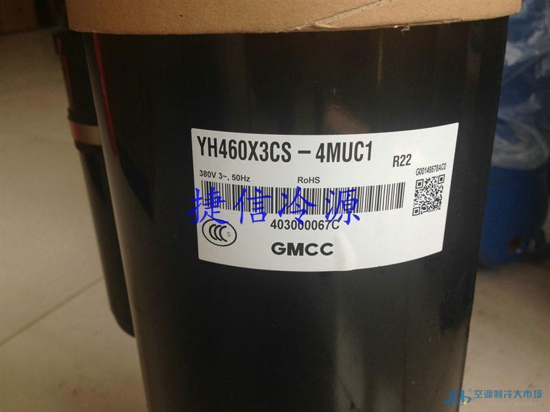 YH460X3CS-4MUC1/东芝空调制冷转子式压缩机 380V