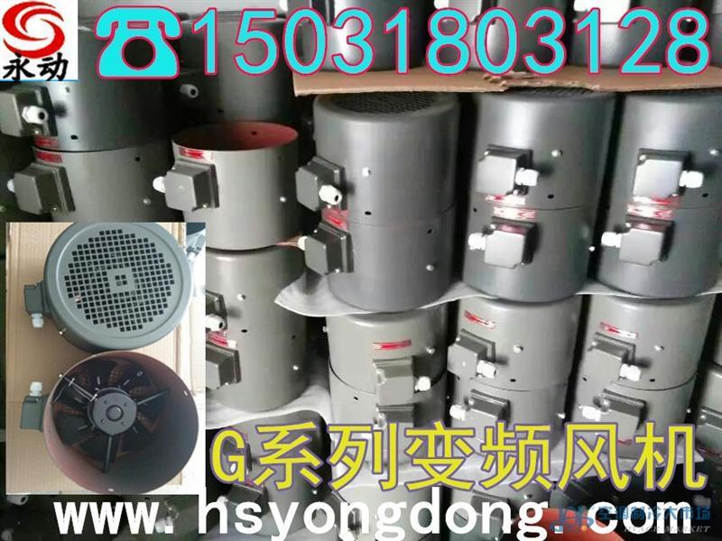 加高加长型G系列轴流通风机变频电机散热机