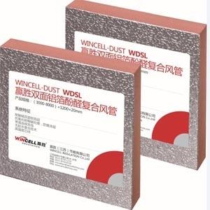 赢胜双面铝箔酚醛复合风管WDSL