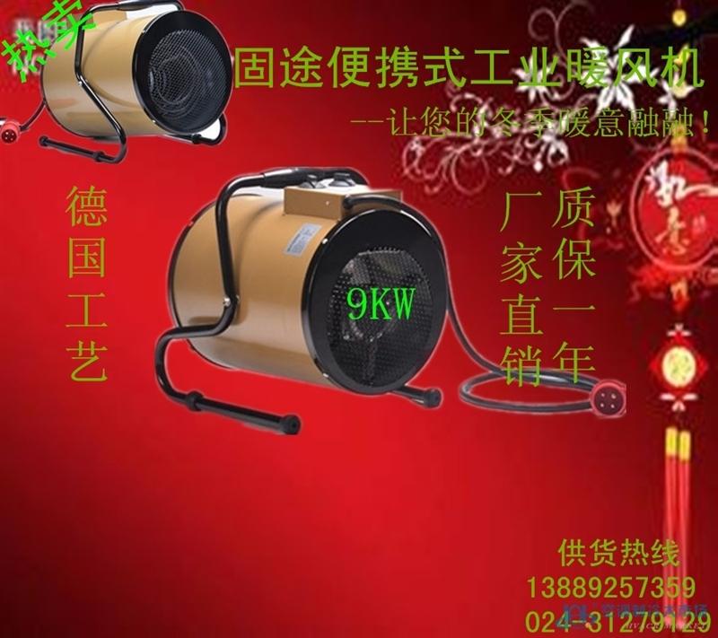 沈阳9kw圆筒形电热风机