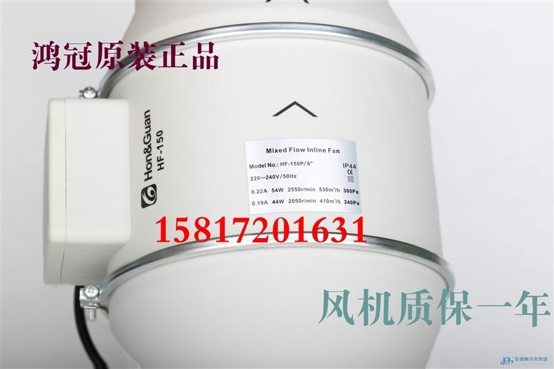 6寸鸿冠 圆形管道风机HF-150P厂家直销