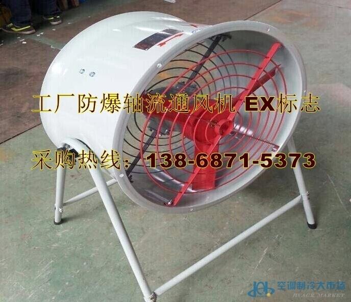 百叶窗型防爆轴流风机CBF-700风量Q:10200M3/H功率N:1.
