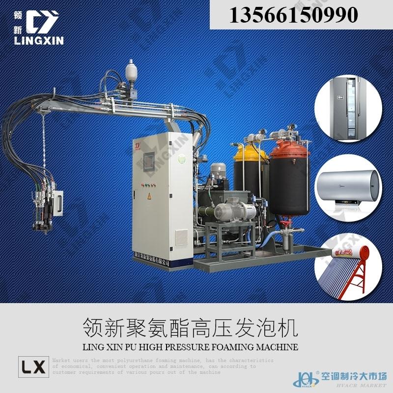 领新聚氨酯冻干机填充高压发泡机