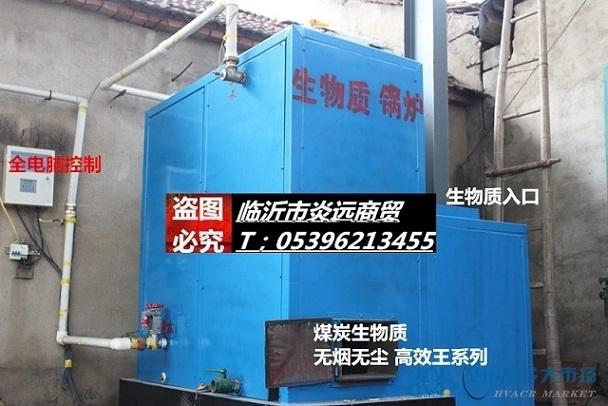 生物质常压供暖专用浴池环保无烟无尘燃煤热水锅炉