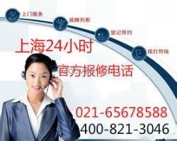 上海玛歌莲堡雪茄柜维修【官网服务电话】
