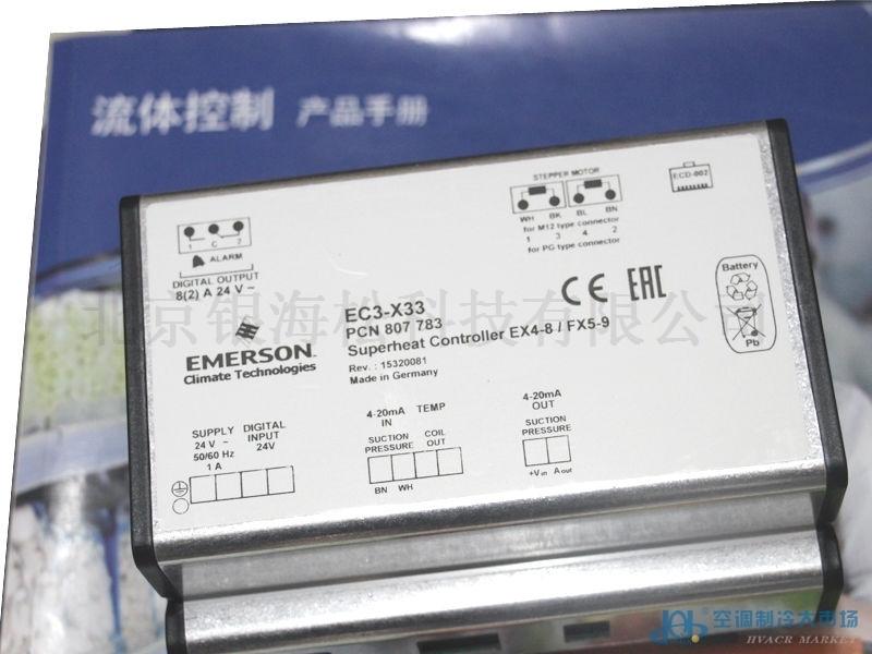 过度热控制器