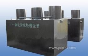 贵州一体化污水处理设备-贵州新农村一体化生活污水处理设备