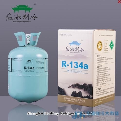 上海徽冰制冷剂,R134A制冷剂,家用冰柜制冷剂。
