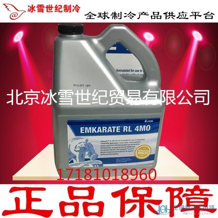 冰熊RL 4MO 4L冷冻油