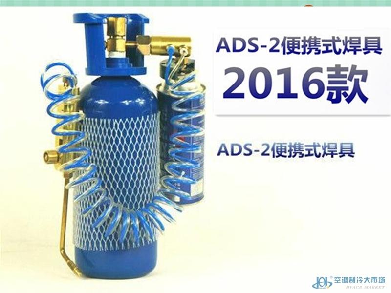 小焊具ADS-2空调维修氧气焊炬携式焊枪小焊矩