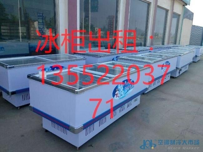 北京冰箱出租冰柜出租租赁空调出租蛋糕柜出租租赁