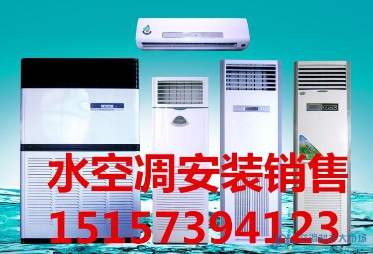 杭州水空调安装,杭州冷风机厂家