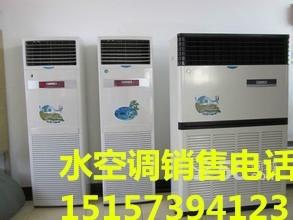 萧山水空调安装,萧山水空调厂家