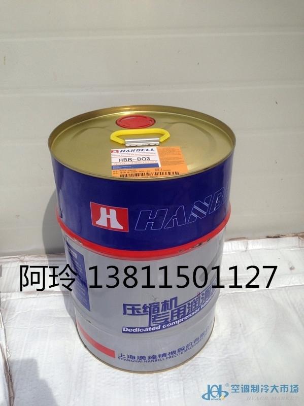 食品冷藏柜汉钟速冻库冷冻油HBR-B03