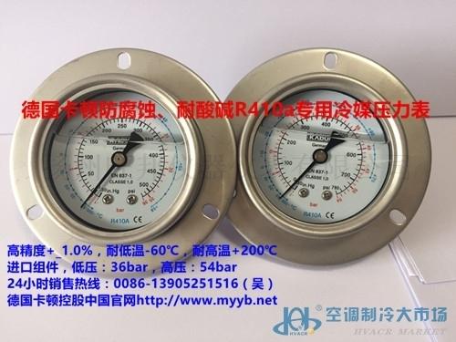 德国卡顿KADUN高精度全不锈钢耐震冷媒压力表全系列