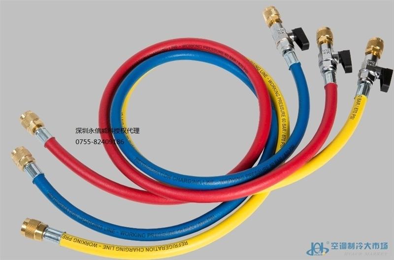 瑞士威科REFCO冷媒充注软管/冷媒管/雪种管