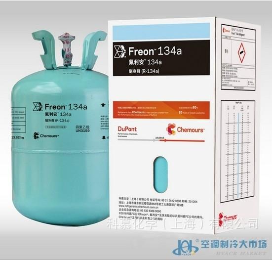 科慕/杜邦R134A制冷剂