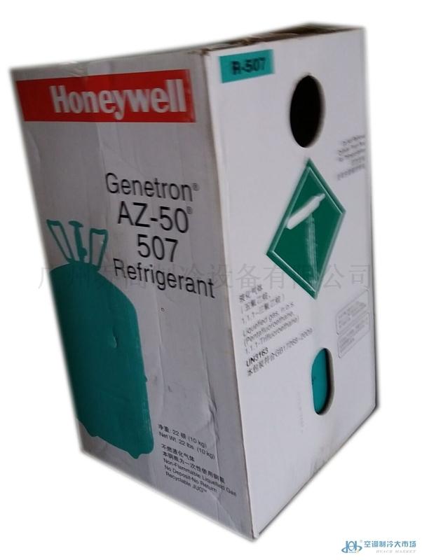 霍尼韦尔R-507制冷剂  商用及运输冷冻