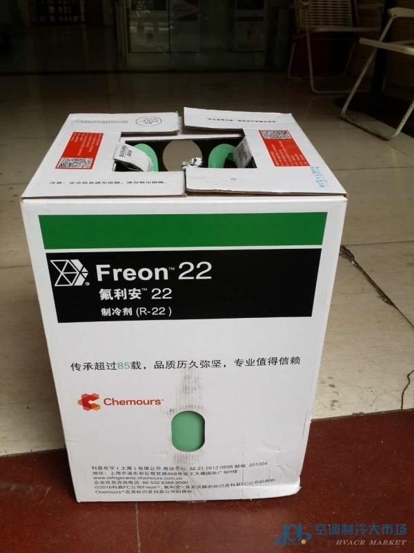 新包装科慕R22制冷剂