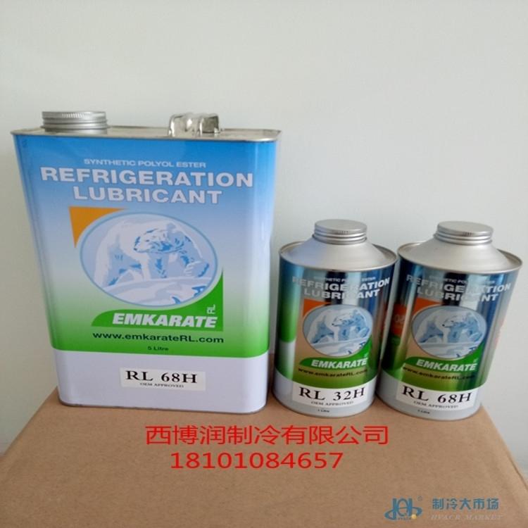 进口冰熊冷冻油RL32H