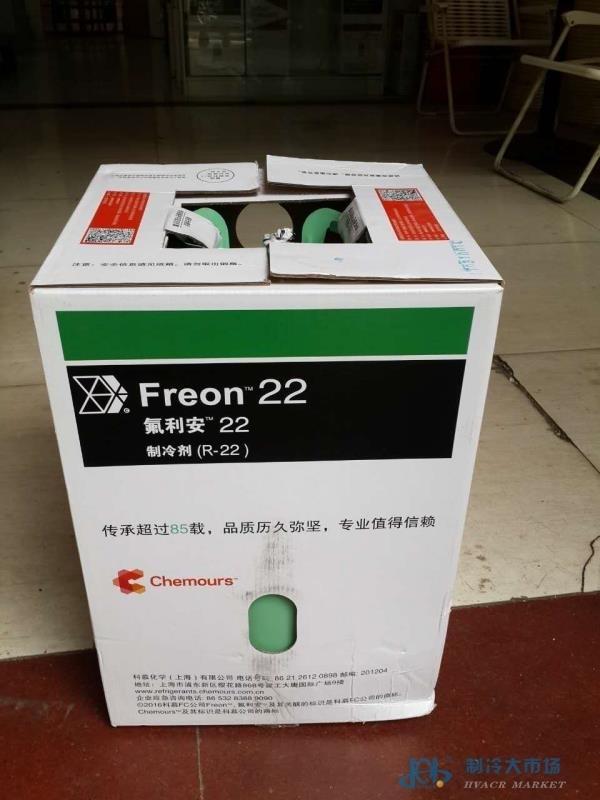 江西R22制冷剂