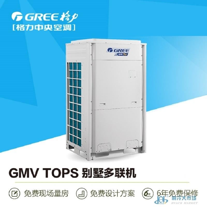 北京格力中央空调系列