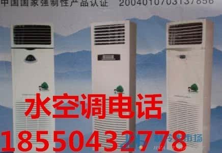 常熟水空调厂家 环保节能空调设计