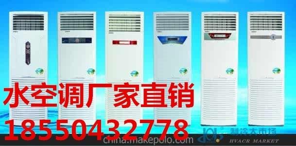 无锡水空调厂家 环保节能空调设计