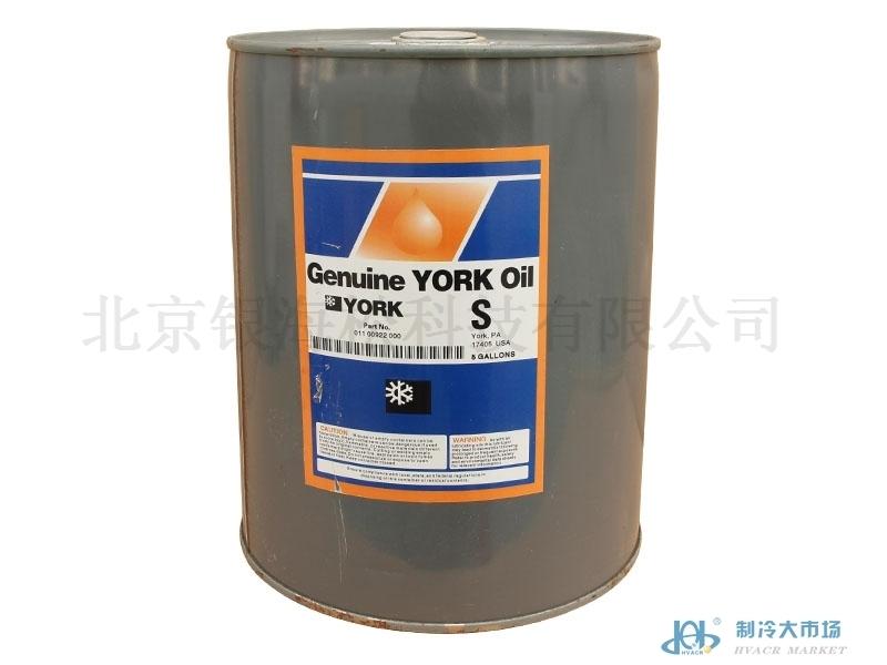 York压缩机冷冻油约克S冷冻油