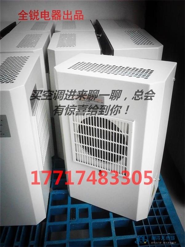全锐机柜空调 电气柜散热空调控制柜户外空调PLC柜空调