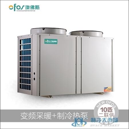 澳佛斯北方供暖专用超低温空气源热泵