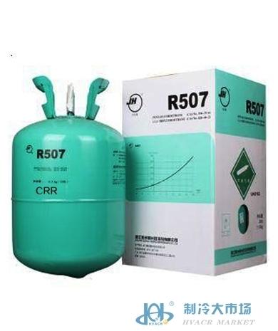 R507制冷剂_制冷剂R507