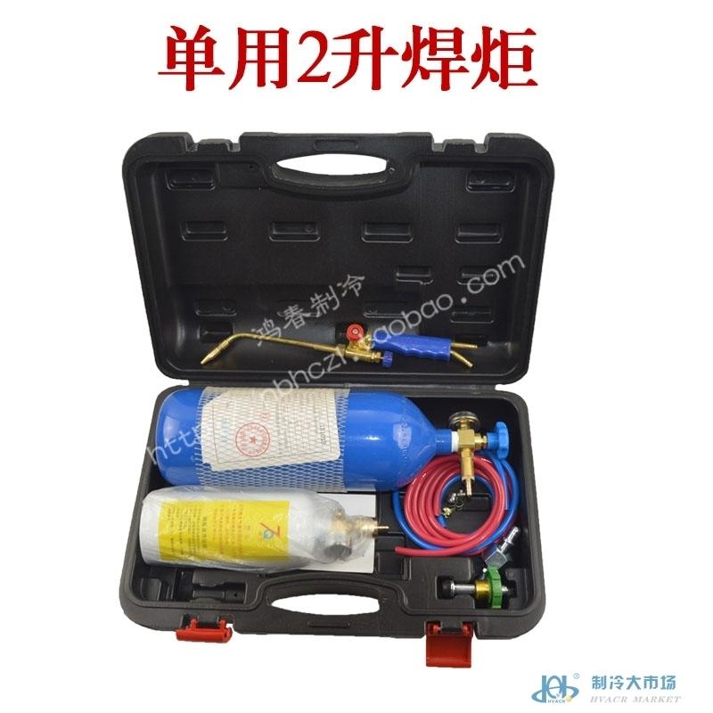 2升便携式焊炬氧焊工具铜管焊接切割工具套装