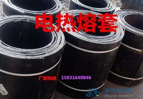 热熔套/保温管接口专用电加热丝热熔套