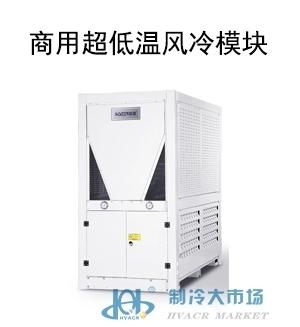 超低温风冷冷热水机组