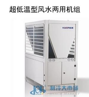 超低温风水冷(双源冷热水机组)