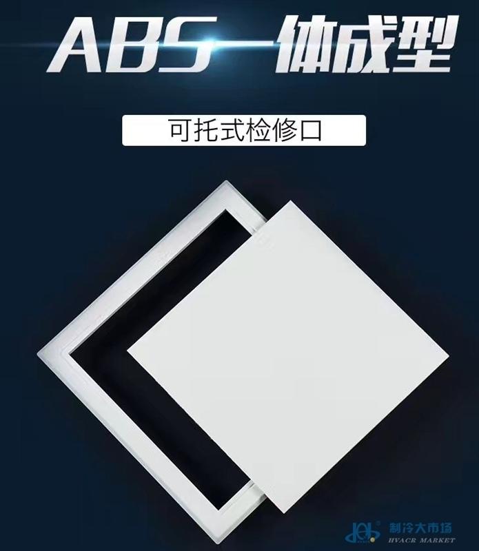 一体成型ABS中央空调风口