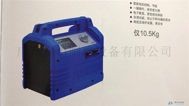 VRR-24M R32 R1234yf回收机