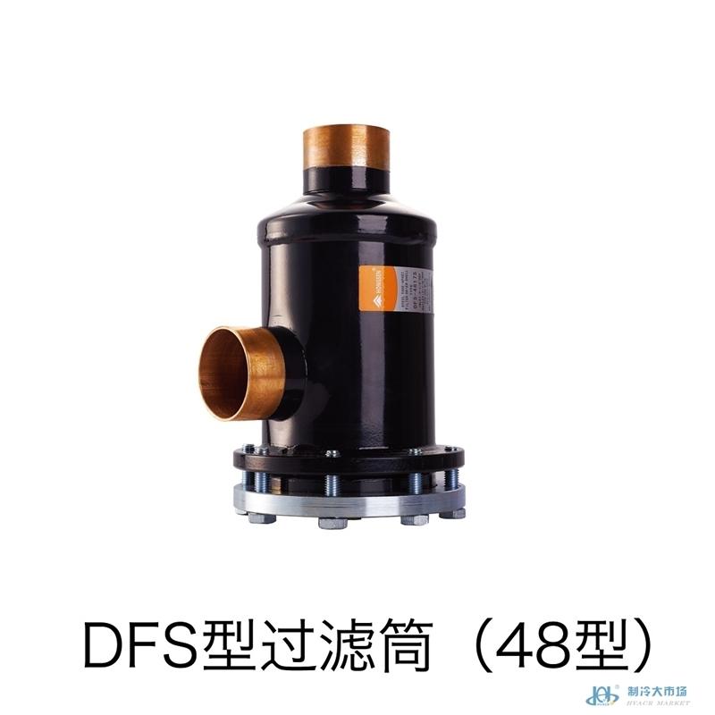DFS型干燥过滤筒