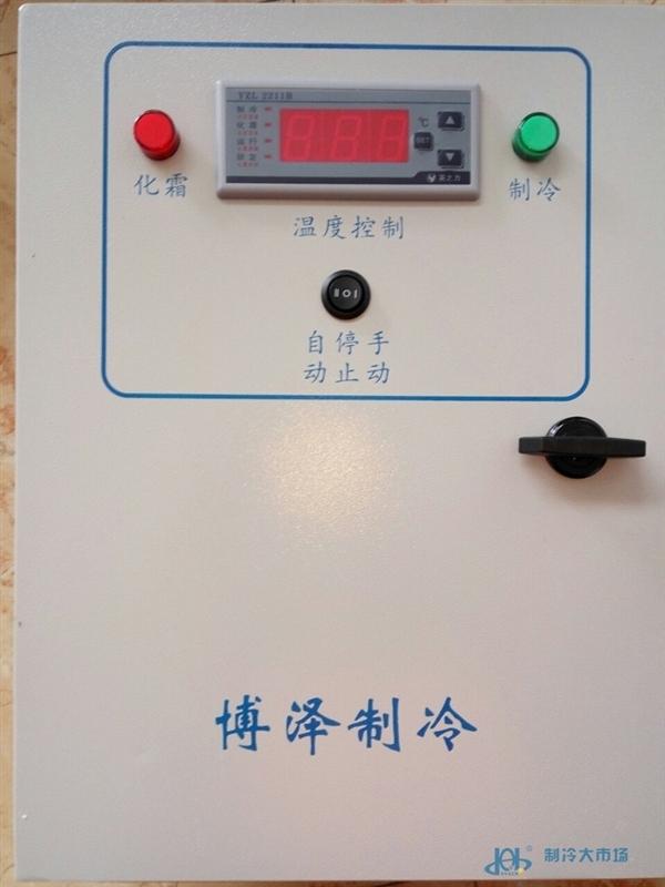 制冷设备电控箱微电脑控制箱/温控器配电箱/冷库配电柜